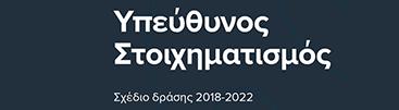 banner_sxedio_drasis